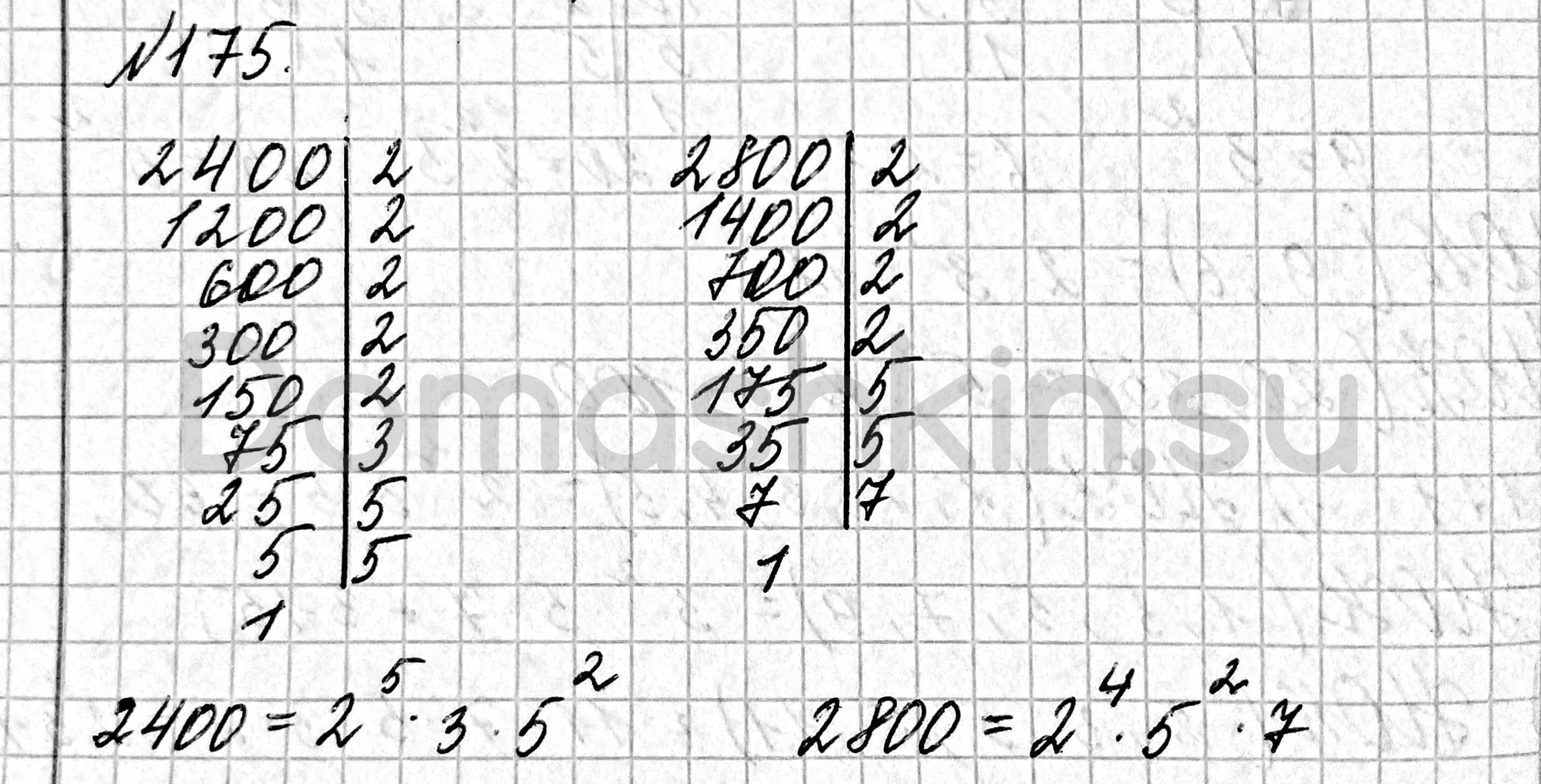 Математика 6 класс учебник Мерзляк номер 175 решение