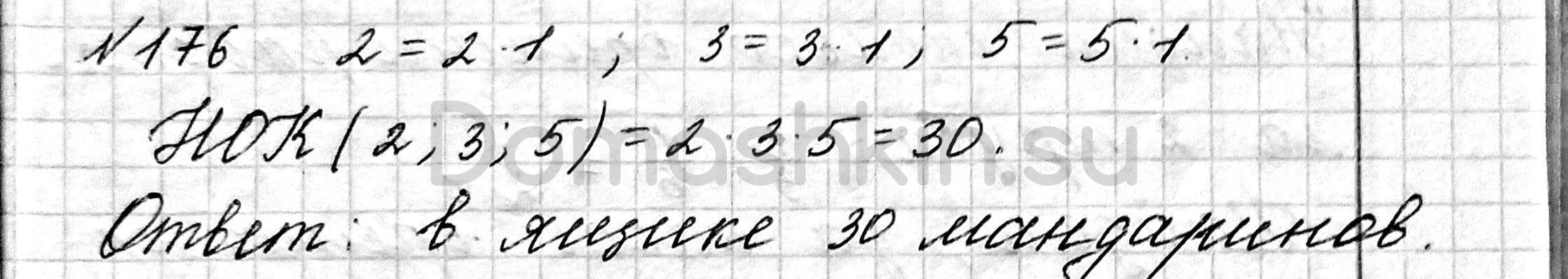 Математика 6 класс учебник Мерзляк номер 176 решение