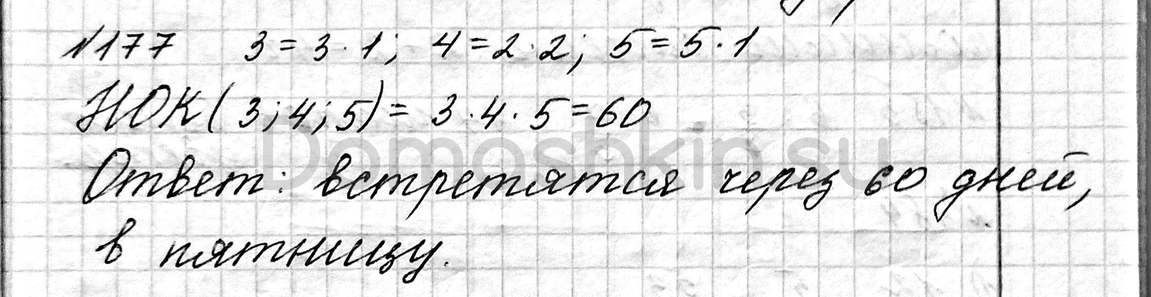 Математика 6 класс учебник Мерзляк номер 177 решение
