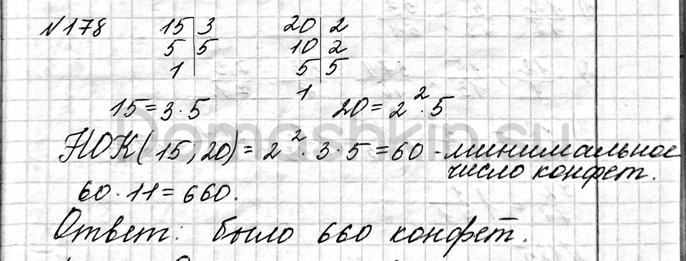 Математика 6 класс учебник Мерзляк номер 178 решение