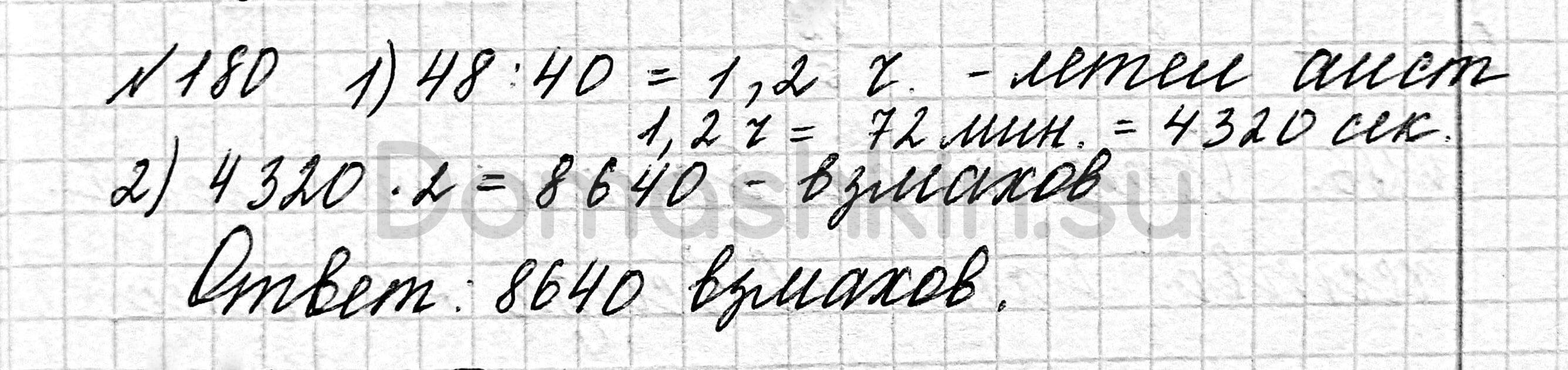 Математика 6 класс учебник Мерзляк номер 180 решение