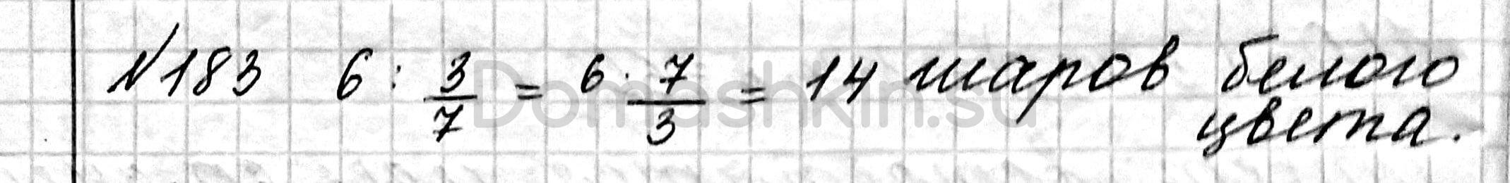 Математика 6 класс учебник Мерзляк номер 183 решение