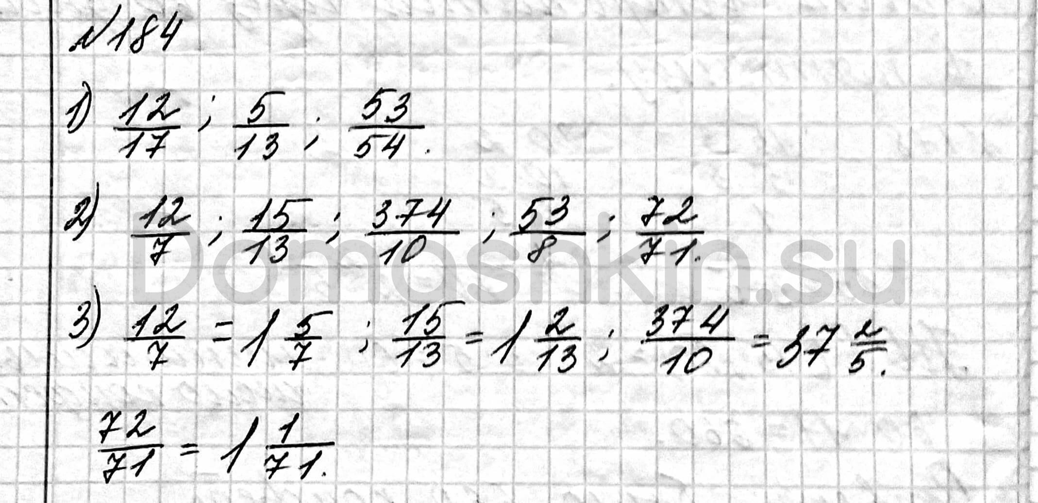 Математика 6 класс учебник Мерзляк номер 184 решение
