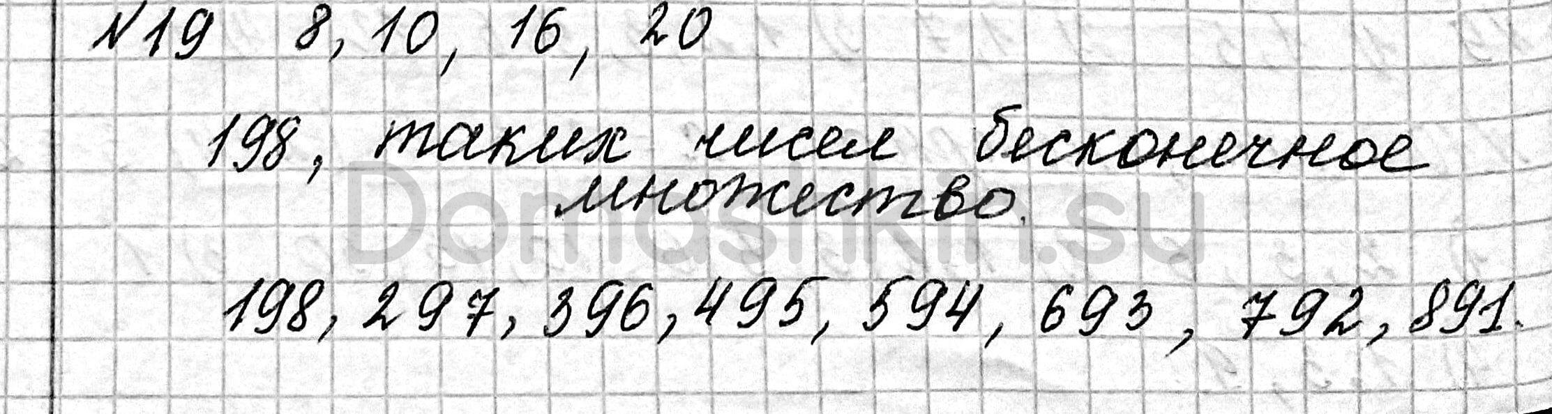 Математика 6 класс учебник Мерзляк номер 19 решение