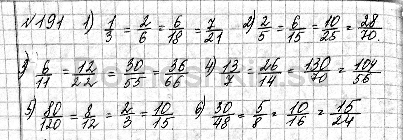 Математика 6 класс учебник Мерзляк номер 191 решение