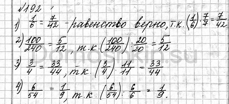 Математика 6 класс учебник Мерзляк номер 192 решение