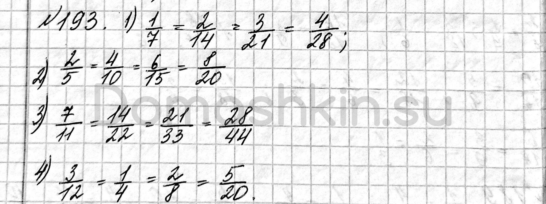 Математика 6 класс учебник Мерзляк номер 193 решение