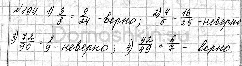 Математика 6 класс учебник Мерзляк номер 194 решение