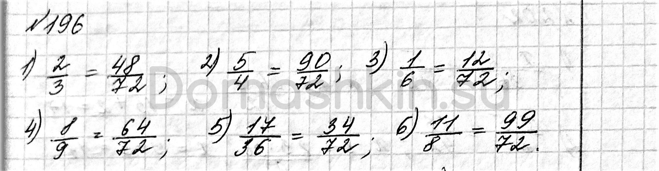 Математика 6 класс учебник Мерзляк номер 196 решение