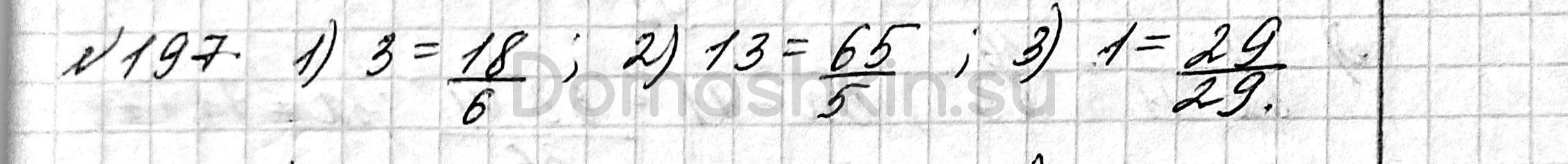 Математика 6 класс учебник Мерзляк номер 197 решение