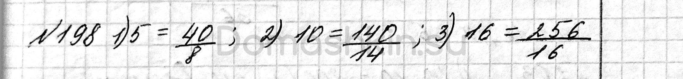 Математика 6 класс учебник Мерзляк номер 198 решение