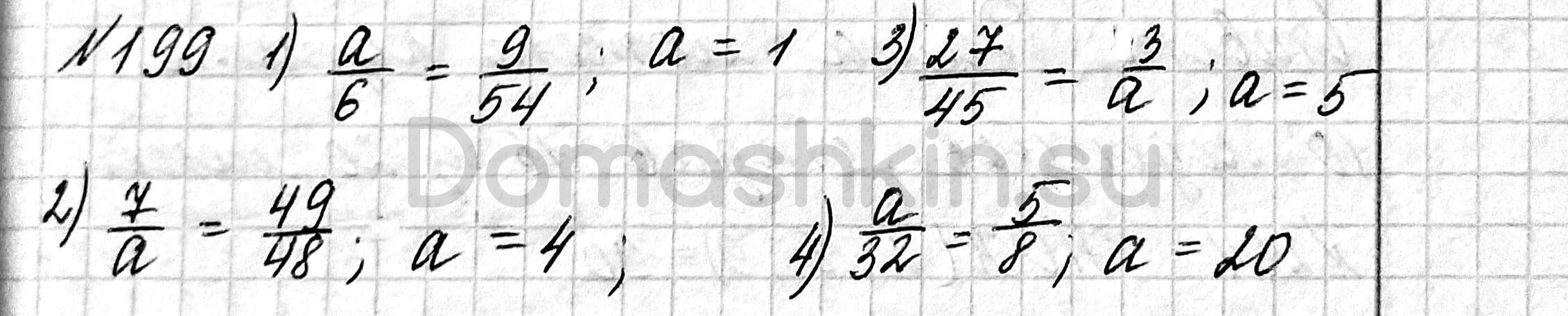 Математика 6 класс учебник Мерзляк номер 199 решение