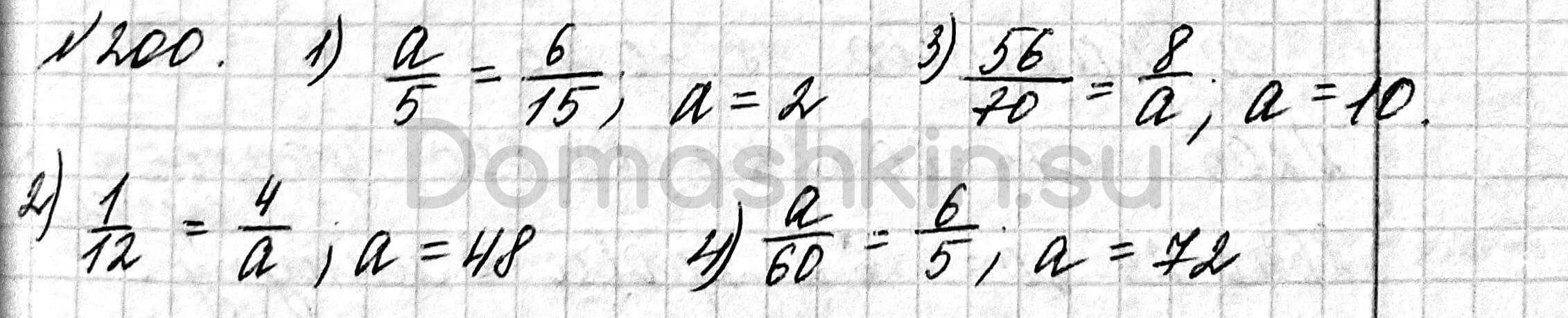 Математика 6 класс учебник Мерзляк номер 200 решение