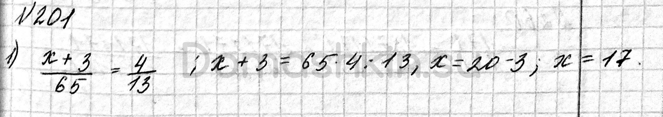 Математика 6 класс учебник Мерзляк номер 201 решение