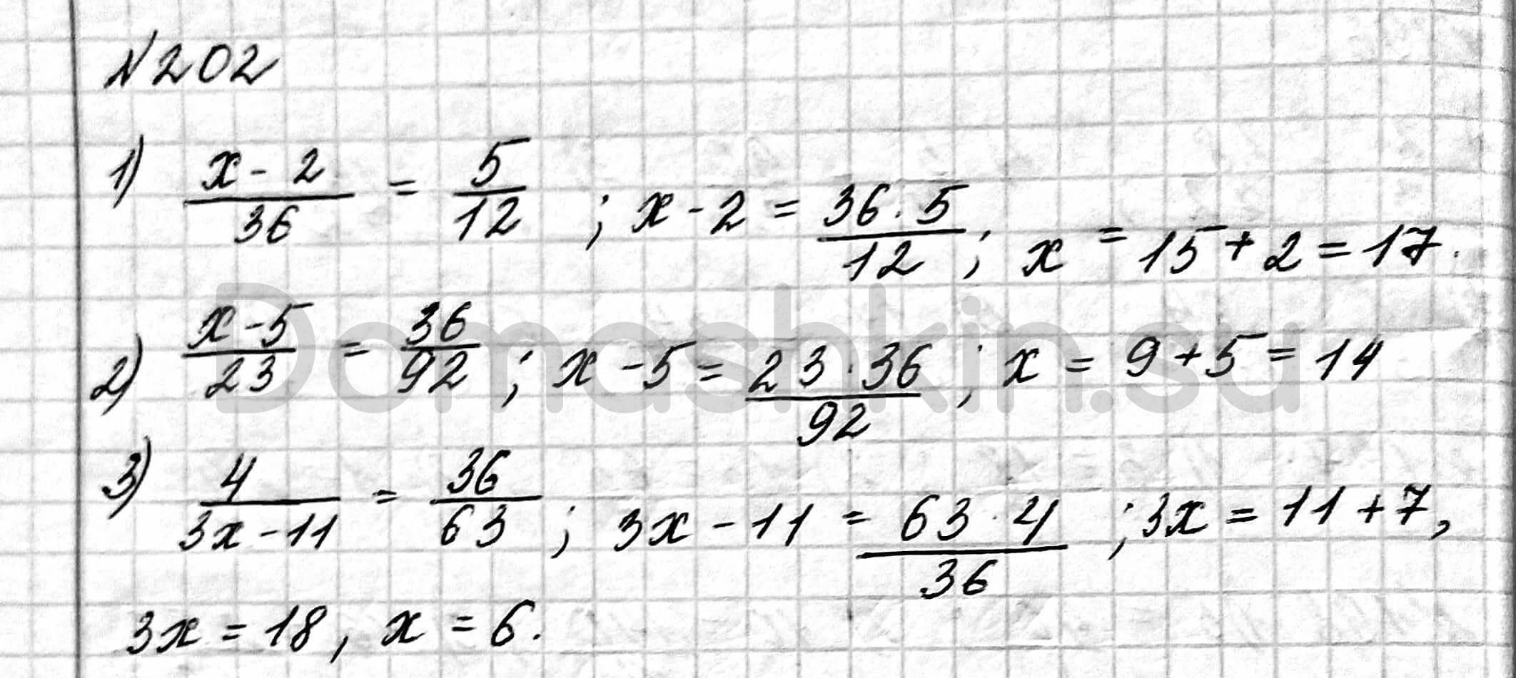 Математика 6 класс учебник Мерзляк номер 202 решение
