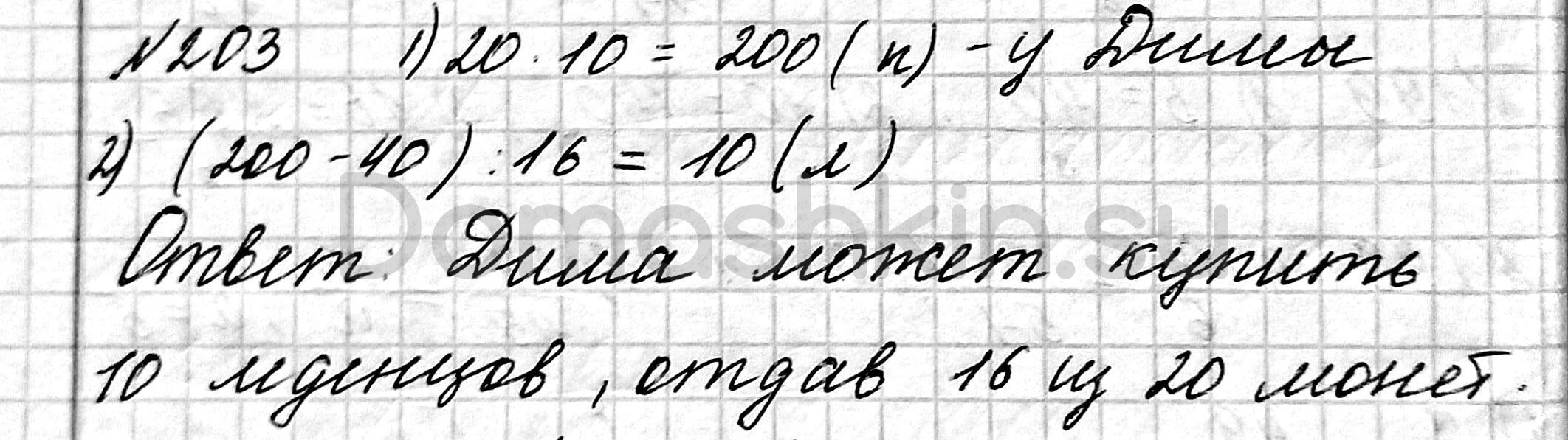 Математика 6 класс учебник Мерзляк номер 203 решение