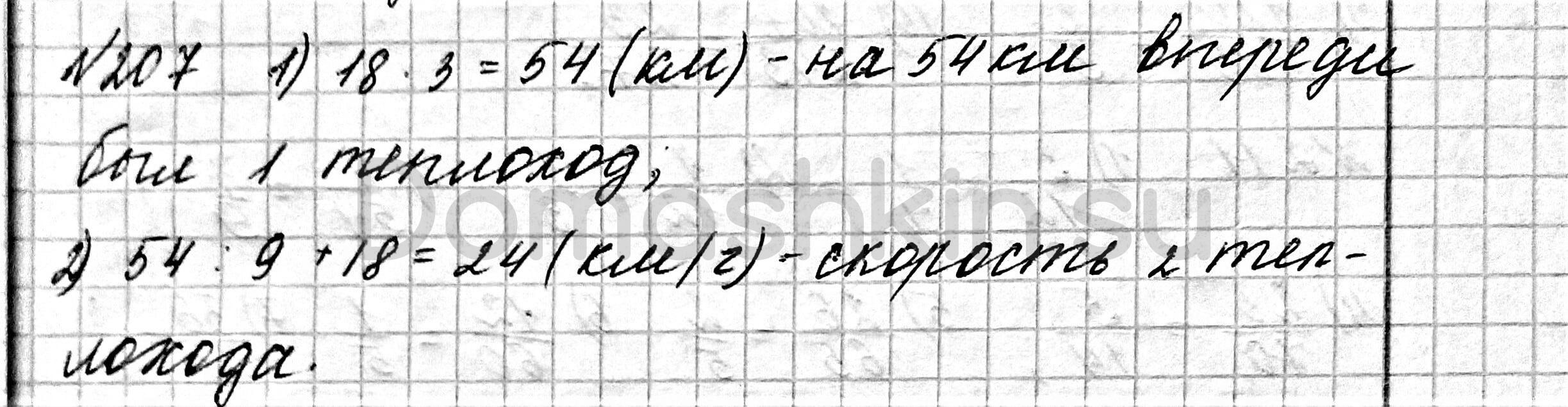 Математика 6 класс учебник Мерзляк номер 207 решение