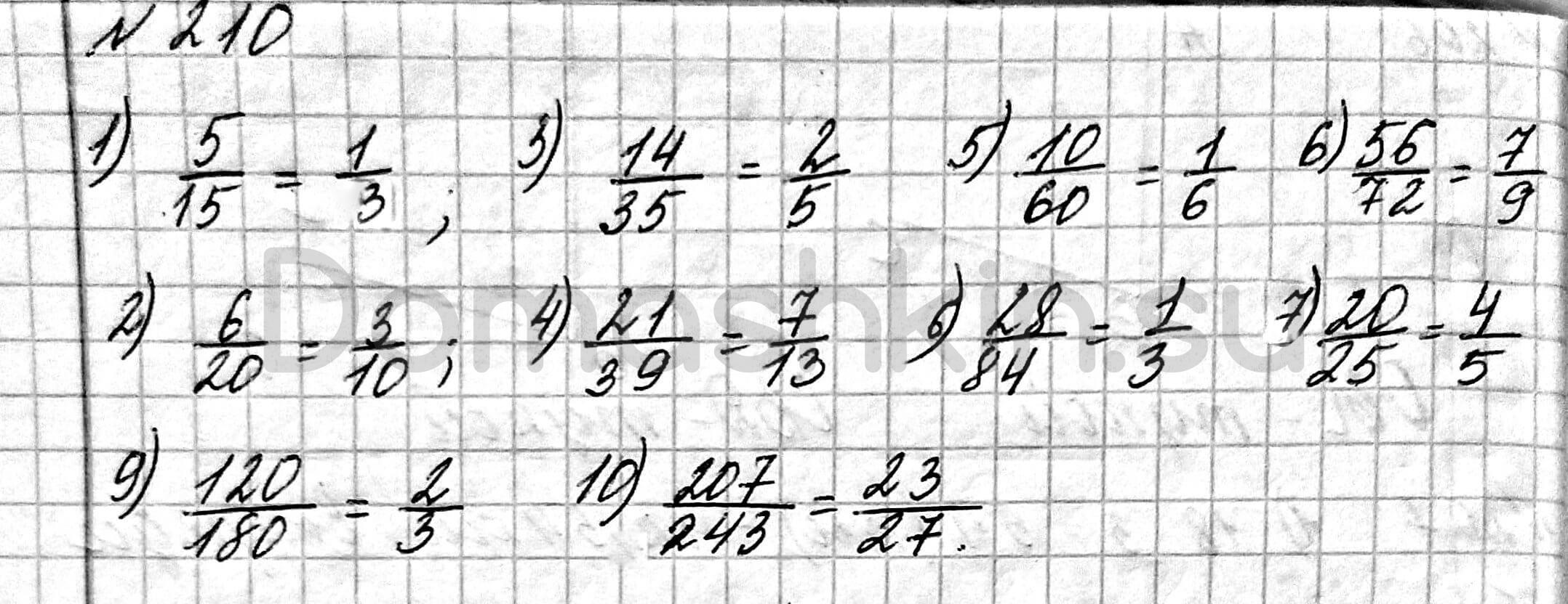 Математика 6 класс учебник Мерзляк номер 210 решение