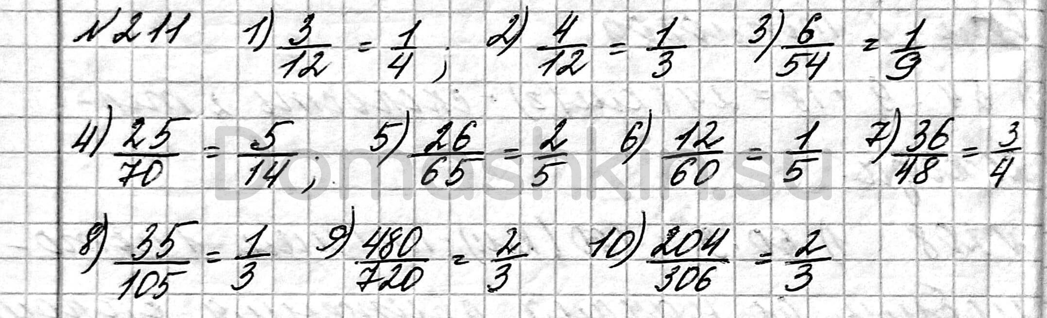 Математика 6 класс учебник Мерзляк номер 211 решение