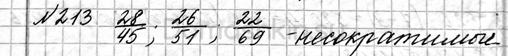 Математика 6 класс учебник Мерзляк номер 213 решение