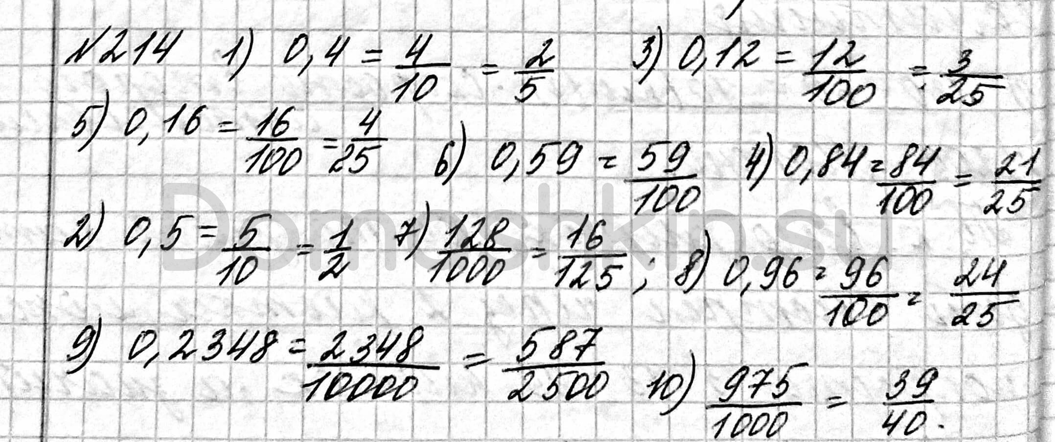 Математика 6 класс учебник Мерзляк номер 214 решение