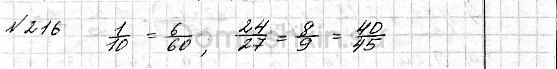 Математика 6 класс учебник Мерзляк номер 216 решение