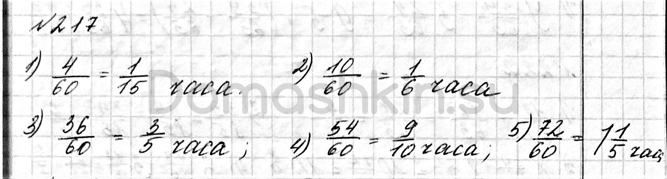 Математика 6 класс учебник Мерзляк номер 217 решение