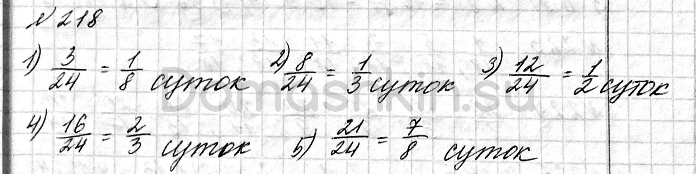 Математика 6 класс учебник Мерзляк номер 218 решение