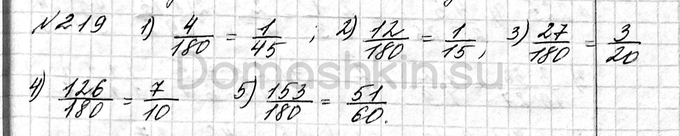 Математика 6 класс учебник Мерзляк номер 219 решение