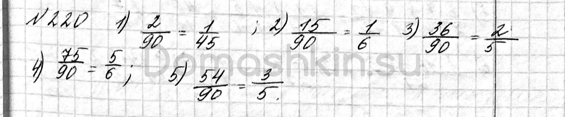 Математика 6 класс учебник Мерзляк номер 220 решение