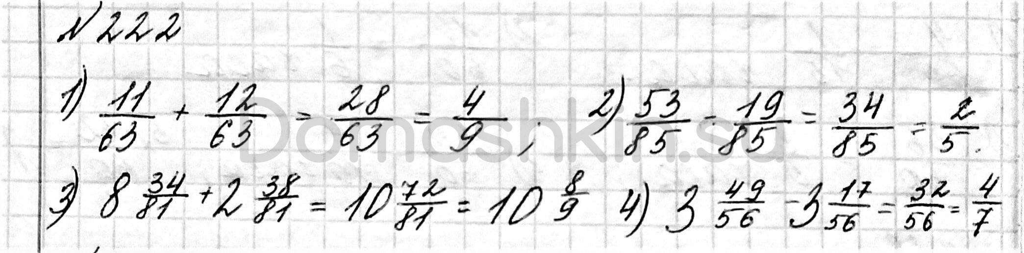 Математика 6 класс учебник Мерзляк номер 222 решение