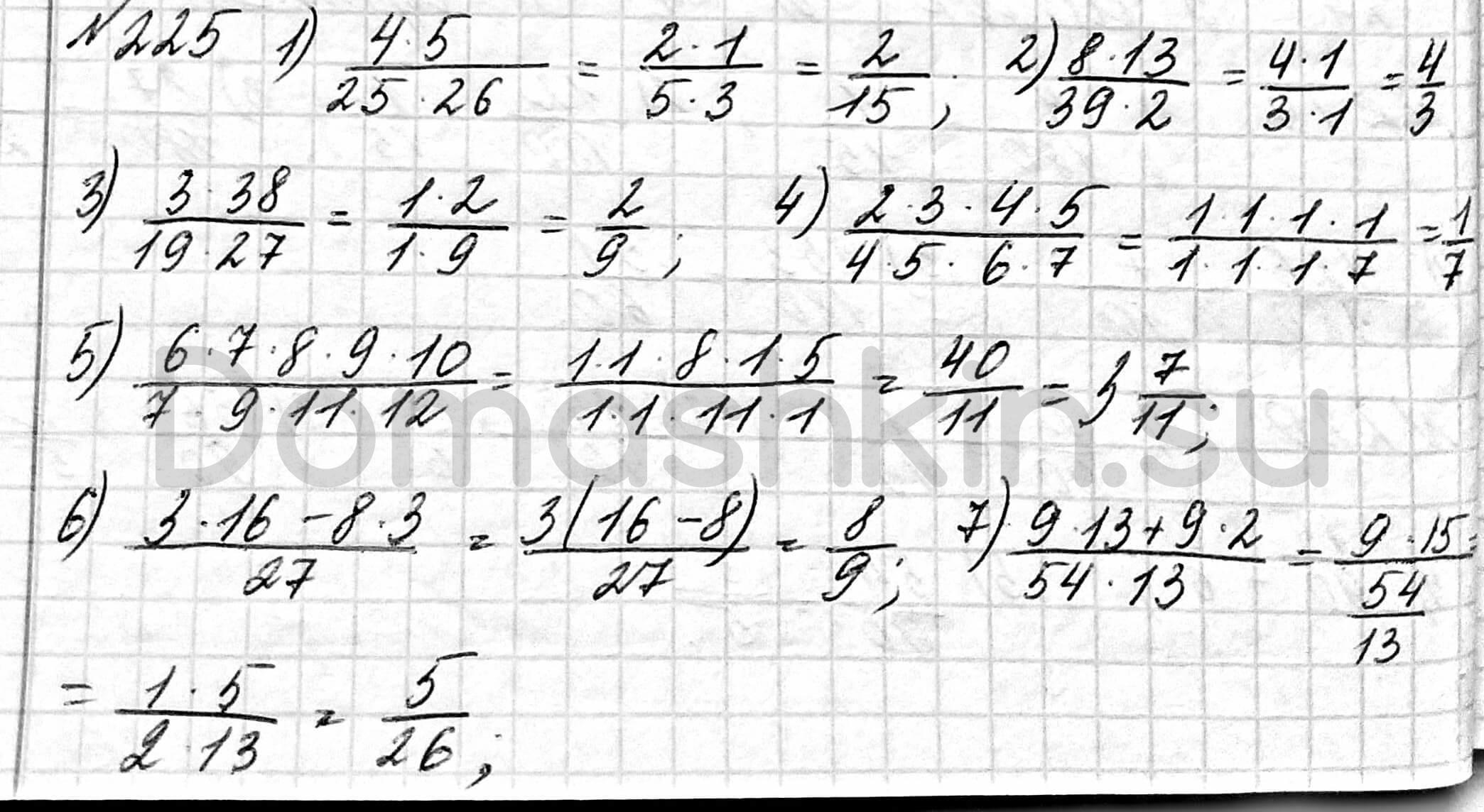 Математика 6 класс учебник Мерзляк номер 225 решение