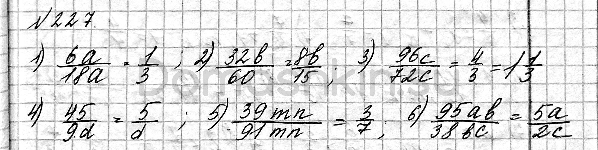 Математика 6 класс учебник Мерзляк номер 227 решение