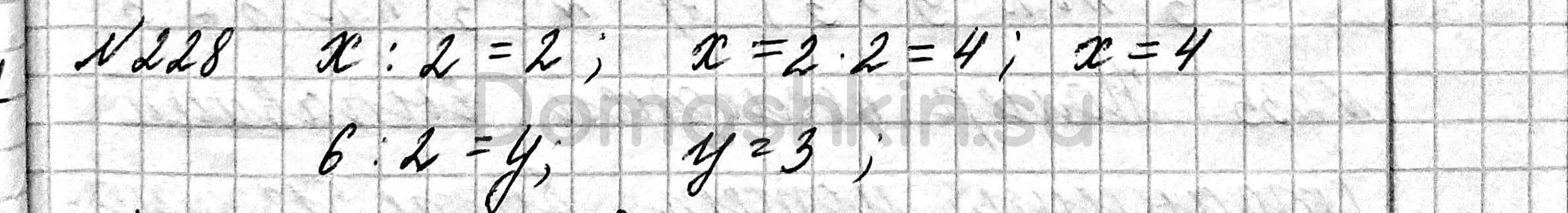 Математика 6 класс учебник Мерзляк номер 228 решение