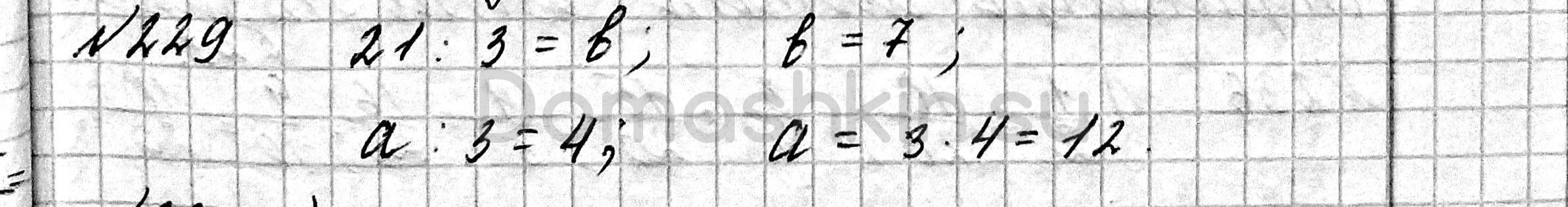 Математика 6 класс учебник Мерзляк номер 229 решение