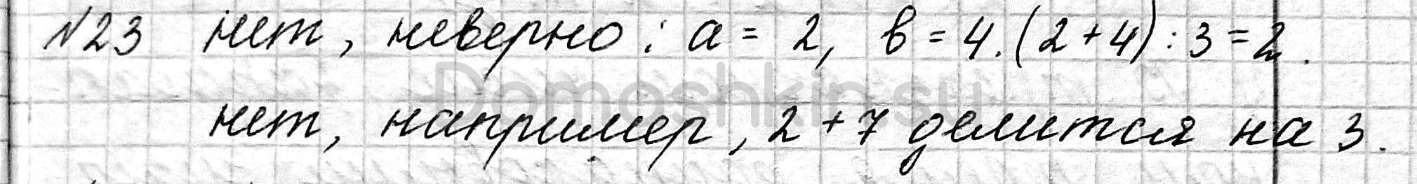 Математика 6 класс учебник Мерзляк номер 23 решение