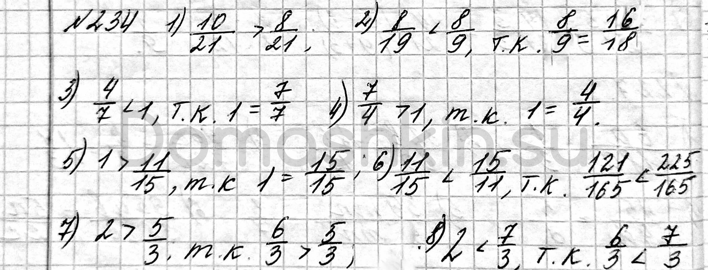 Математика 6 класс учебник Мерзляк номер 234 решение