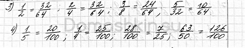 Математика 6 класс учебник Мерзляк номер 236 решение