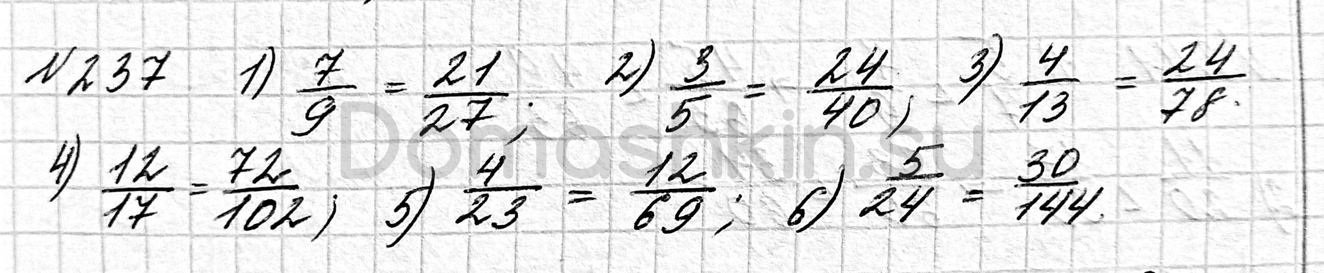 Математика 6 класс учебник Мерзляк номер 237 решение