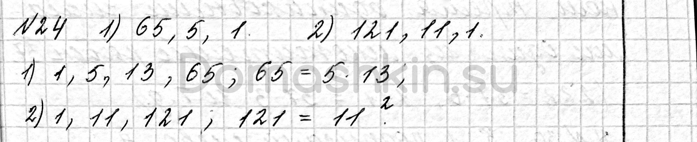 Математика 6 класс учебник Мерзляк номер 24 решение