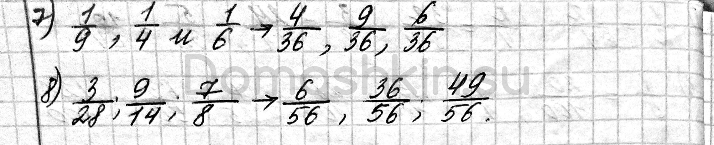 Математика 6 класс учебник Мерзляк номер 240 решение