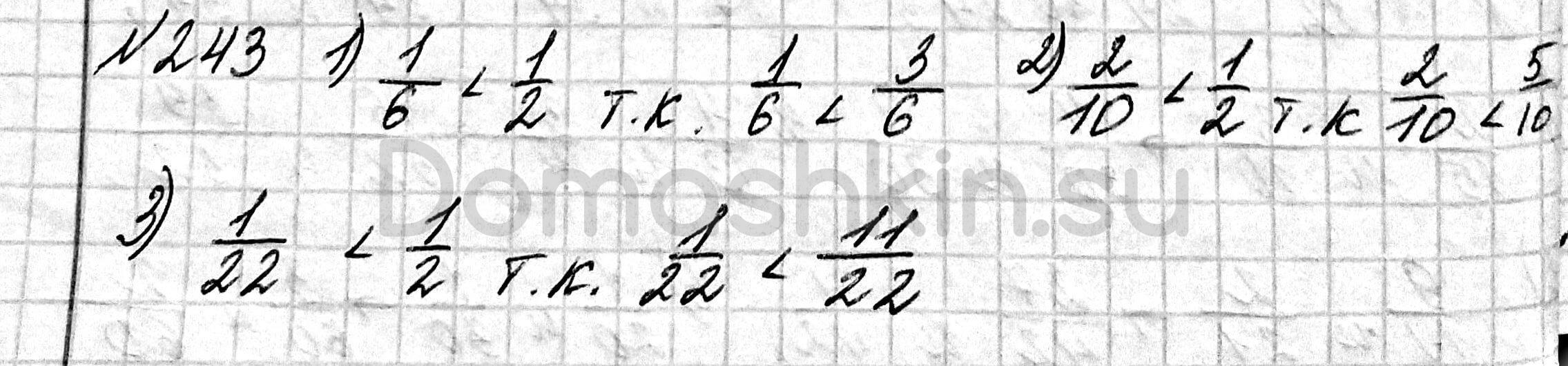 Математика 6 класс учебник Мерзляк номер 243 решение