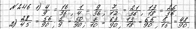 Математика 6 класс учебник Мерзляк номер 246 решение