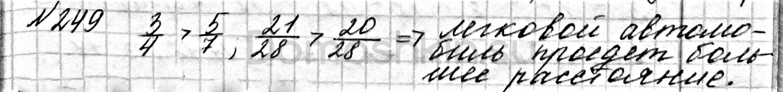 Математика 6 класс учебник Мерзляк номер 249 решение