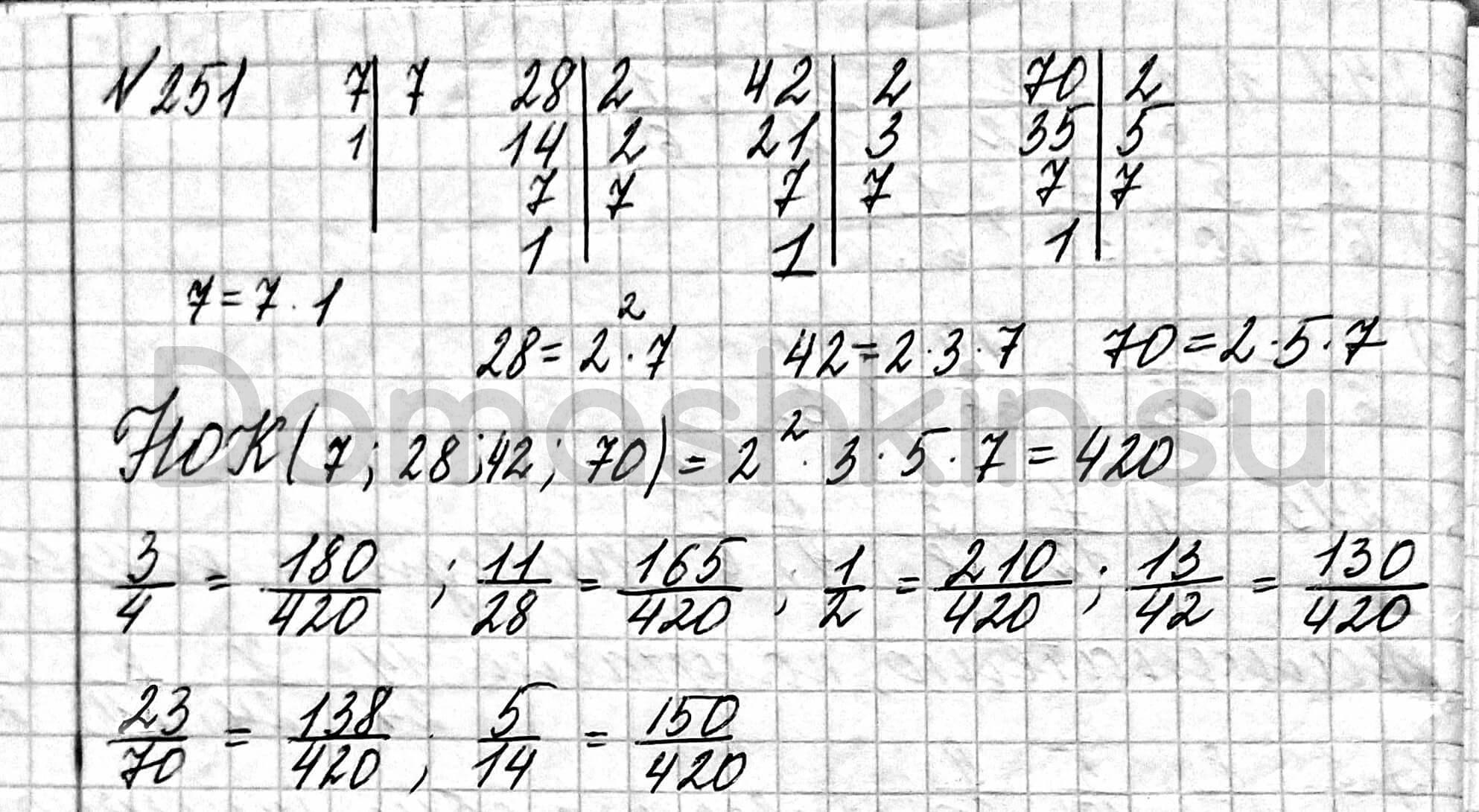 Математика 6 класс учебник Мерзляк номер 251 решение
