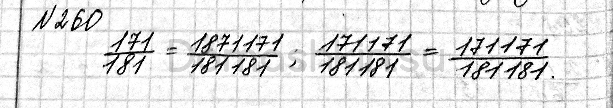 Математика 6 класс учебник Мерзляк номер 260 решение