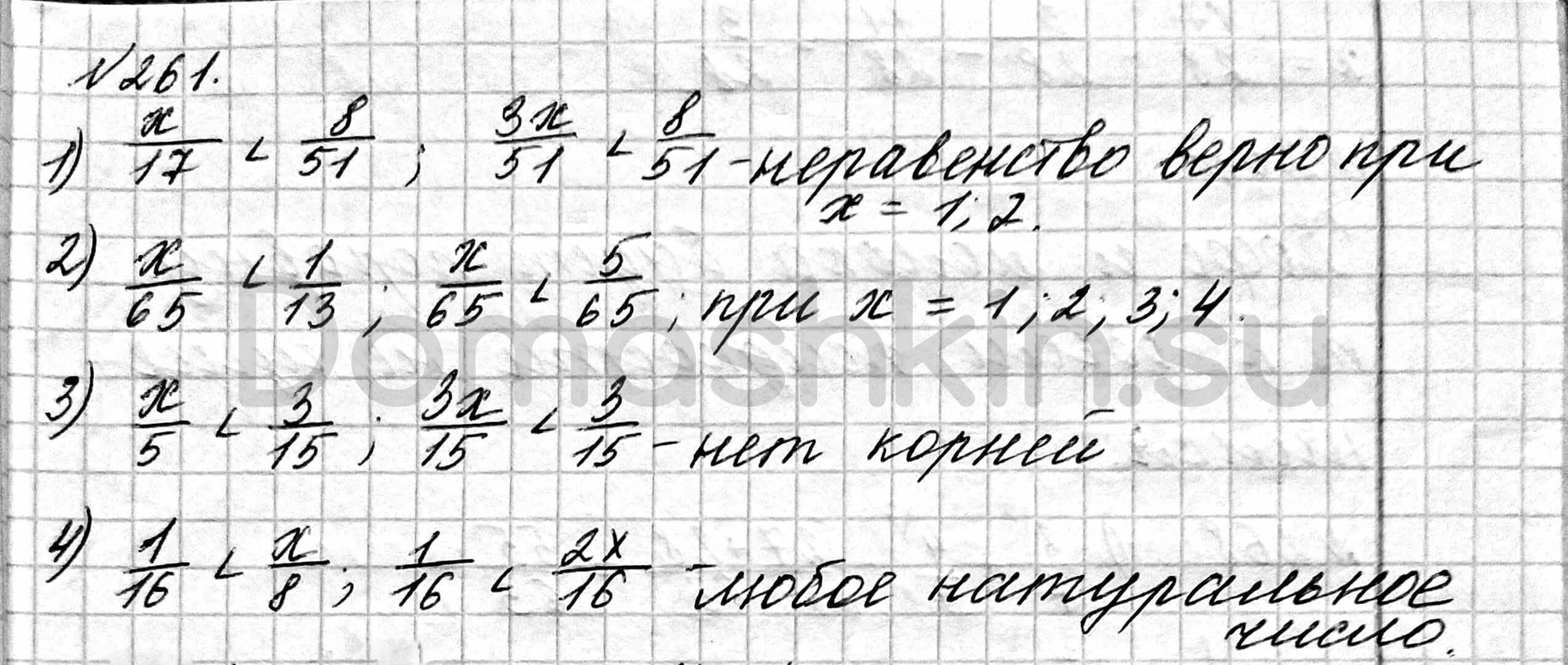 Математика 6 класс учебник Мерзляк номер 261 решение