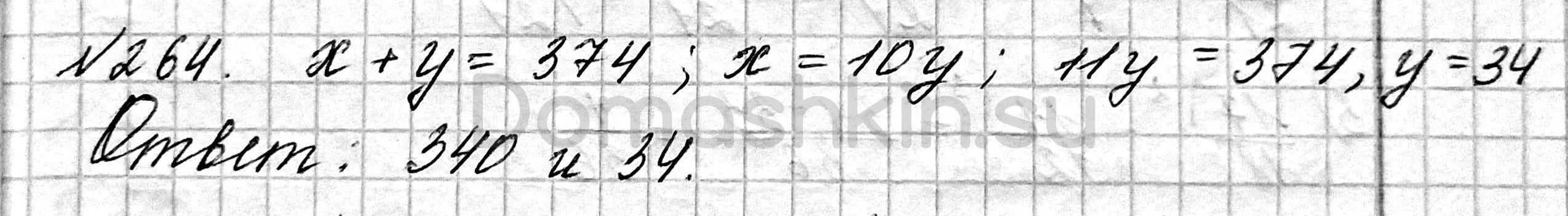 Математика 6 класс учебник Мерзляк номер 264 решение