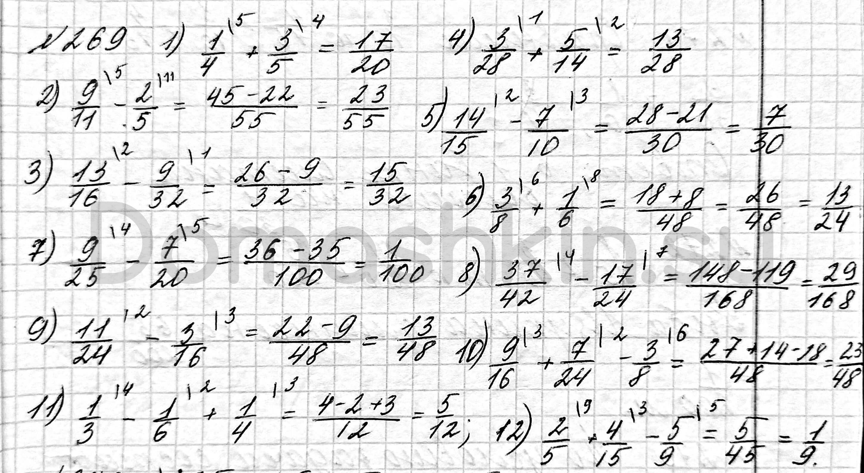 Математика 6 класс учебник Мерзляк номер 269 решение