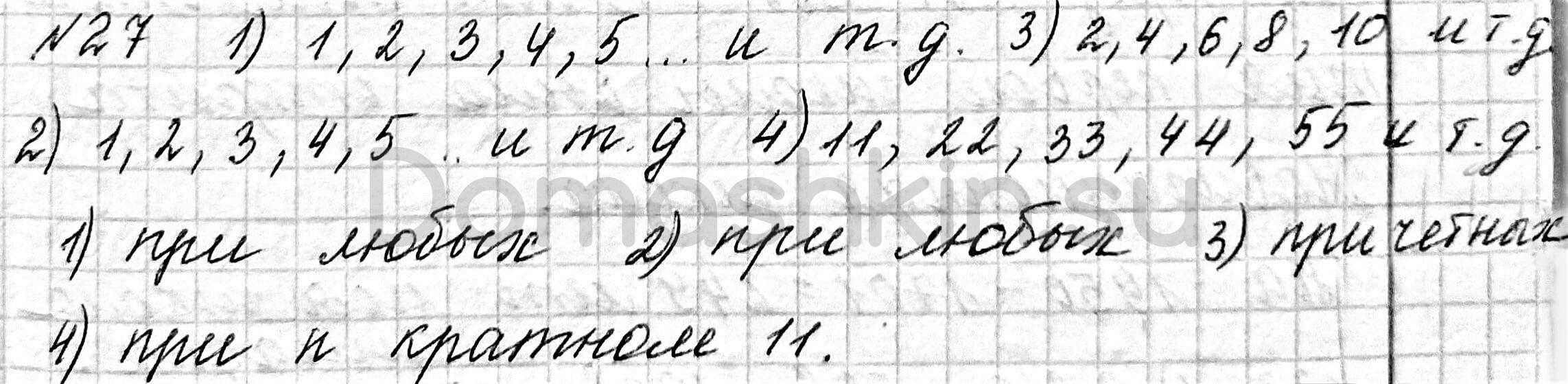 Математика 6 класс учебник Мерзляк номер 27 решение